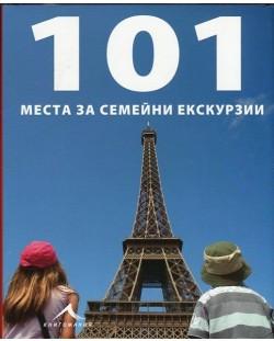 101 места за семейни екскурзии