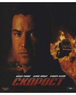 Скорост (Blu-Ray)