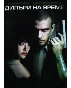 Дилъри на време (DVD)