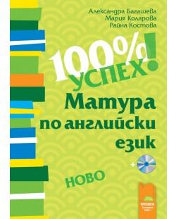 100 % успех! Матура по английски език + CD
