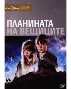 Планината на вещиците (1975) (DVD)