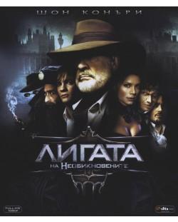 Лигата на необикновените (Blu-Ray)