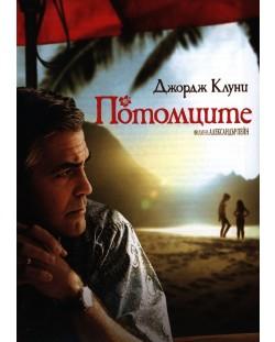 Потомците (DVD)