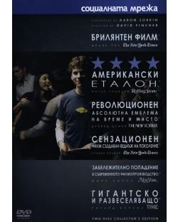 Социалната мрежа (2 диска) (DVD)