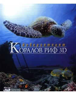 Невероятният Коралов риф 3D (Blu-Ray)