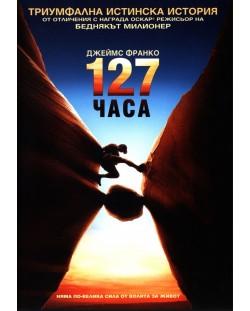 127 часа (DVD)
