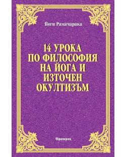 14 урока по философия на йога и източен окултизъм