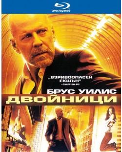 Двойници (Blu-Ray)