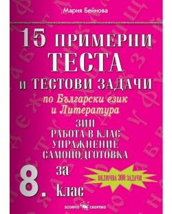 15 примерни теста и тестови задачи по български език и литератуа (ЗИП, работа в клас, упражнение, самоподготовка) - 8. клас