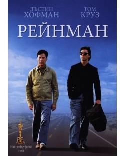 Рейнман (DVD)