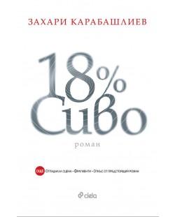 18% сиво (специално издание)