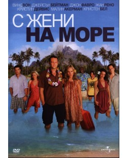 С жени на море (DVD)