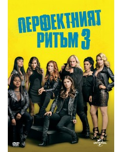 Перфектният ритъм 3 (DVD)