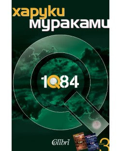 1Q84 (част 3)