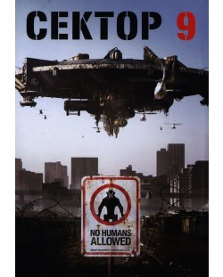 Сектор 9 (DVD)