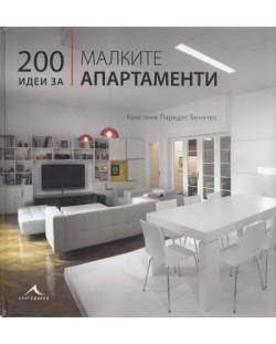 200 идеи за малките апартаменти