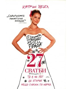 27 сватби (DVD)