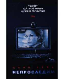 Непроследим (DVD)
