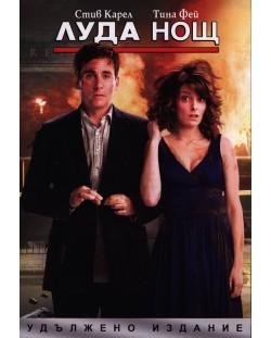 Луда нощ (DVD)