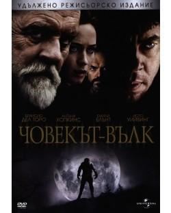 Човекът-вълк (DVD)