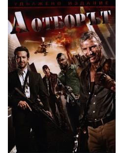 А отборът (DVD)