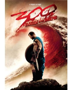 300: Възходът на една империя (DVD)