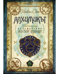 Алхимикът (Тайните на безсмъртния Никола Фламел 1)