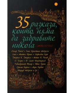 35 разказа, които няма да забравите никога. Антология
