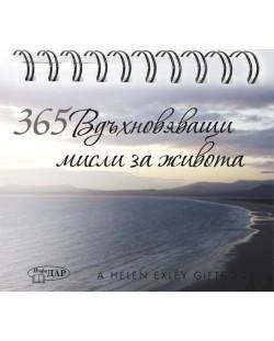 365-vdahnoviavashti-misli-za-jivota