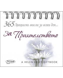 365 Прекрасни мисли за всеки за ден: За приятелството