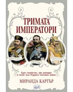 Тримата императори