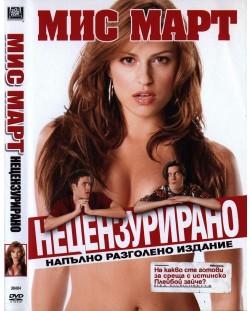 Мис Март (DVD)