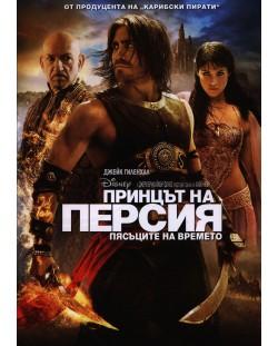 Принцът на Персия: Пясъците на времето (DVD)