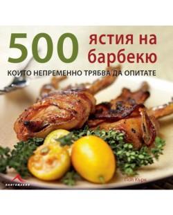 500 ястия на барбекю (твърди корици)