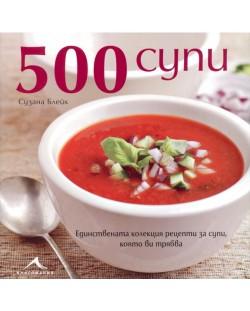 500 супи (твърди корици)