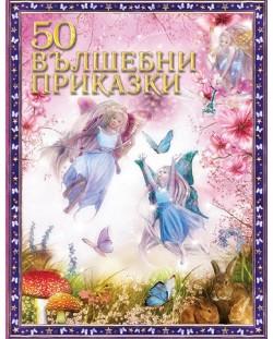 50 вълшебни приказки (меки корици)