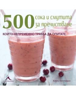 500 сока и смути за пречистване, които непременно трябва да опитате