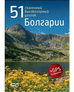 51 сказочный высокогорный уголок Болгарии (+ GPS координаты)