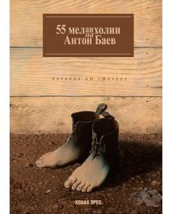 55 меланхолии на Антон Баев (дневник от стихове)