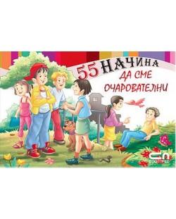 55_nachina_da_sme_ocharovatelni