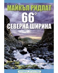66 северна ширина