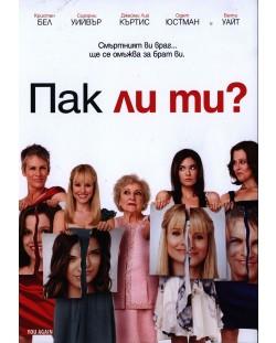 Пак ли ти (DVD)