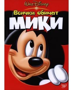 Всички обичат Мики (DVD)