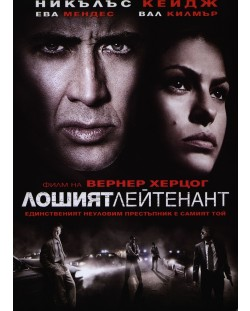 Лошият лейтенант (DVD)