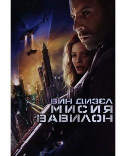 Мисия Вавилон (DVD)