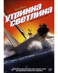 Утринна светлина (DVD)
