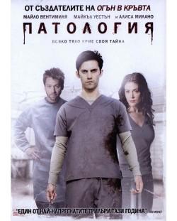 Патология (DVD)