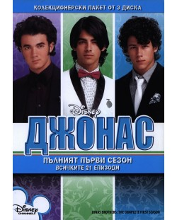 Джонас Брадърс - Сезон 1 (3 диска) (DVD)