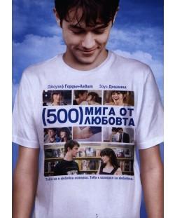 500 мига от любовта (DVD)