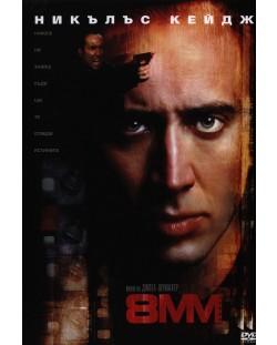 8мм (DVD)